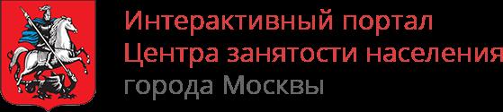 Интерактивный портал Центра занятости населения города Москвы
