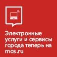 Московские услуги и сервисы